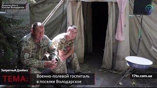 Запретный Донбасс. Военно-полевой госпиталь в Володарском