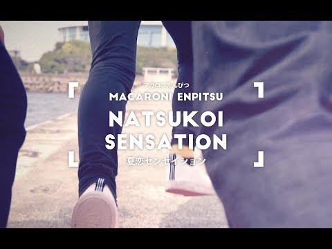 【8/2 ON SALE!!】マカロニえんぴつ「夏恋センセイション」 MV