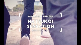 マカロニえんぴつ - 夏恋センセイション