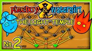 видео Игра Огонь и Вода 2: Светлый Храм
