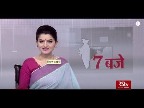 Hindi News Bulletin | हिंदी समाचार बुलेटिन – June 05, 2019 (7 pm)