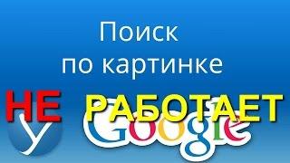 поиск по картинке Гугл... не работает