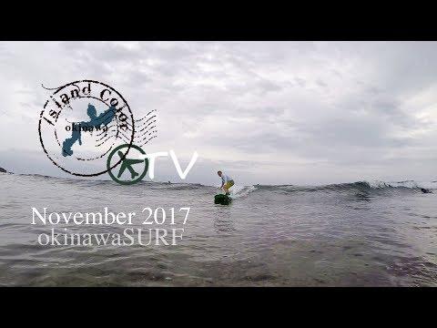 ロングボーダー絶賛の沖縄、小波フェチ。okinawa,2017,November.