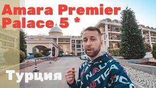 Amara Premier Palace 5 Бельдиби Кемер Турция Обзор отеля