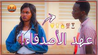 لما يكون صحبك عايز (حبيبتك) 😂🙈🔥| سينما سودانية 🌟 فيلم اكشن قصير