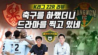 [K리그 22R 리뷰]축구를 하랬더니 드라마를 찍고 있네