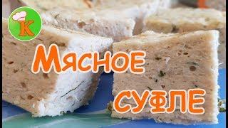 Мясное Воздушное Суфле | Вкусно и Полезно | Meat Air Soufflé ! Easy and Healthy!