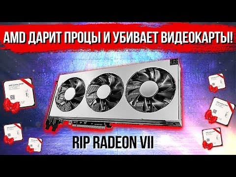 Зачем AMD раздаёт процессоры и убивает Radeon VII?