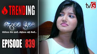 Deweni Inima | Episode 839 12th June 2020 Thumbnail