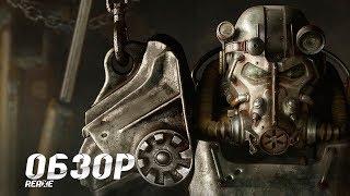 Обзор игры Fallout 4 Reaxe Это круто