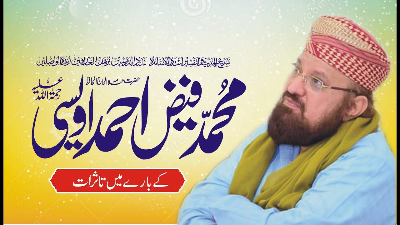 Allama Kaukab Noorani About Allama Faiz Ahmed Owaisi Rahma Tullah Alaih Youtube