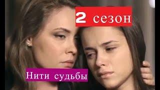 Нити судьбы 2 Сезон 41серия