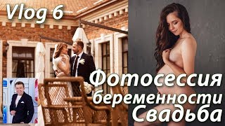 Фотосессия беременности и свадьба в Old House. Влог 6