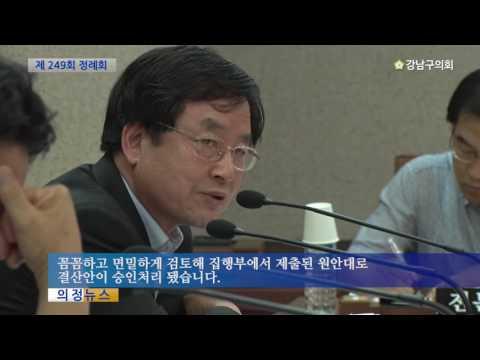 강남구의회 제249회 정례회