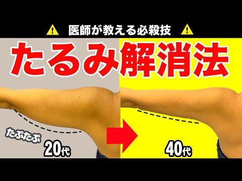 自宅でできる二の腕ケア!やってはならない危険な二の腕痩せとは【医師が解説】