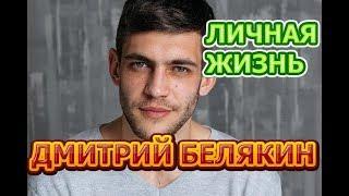 Дмитрий Белякин - биография, личная жизнь, жена, дети. Актер сериала Солнечный ноябрь