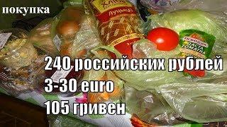 Продукты что можно купить в Украине на 200 рублей или 3 euro весна 2018