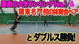 『テニス』関西の大学ランキングNo.1と関東名門校のペアと対戦!