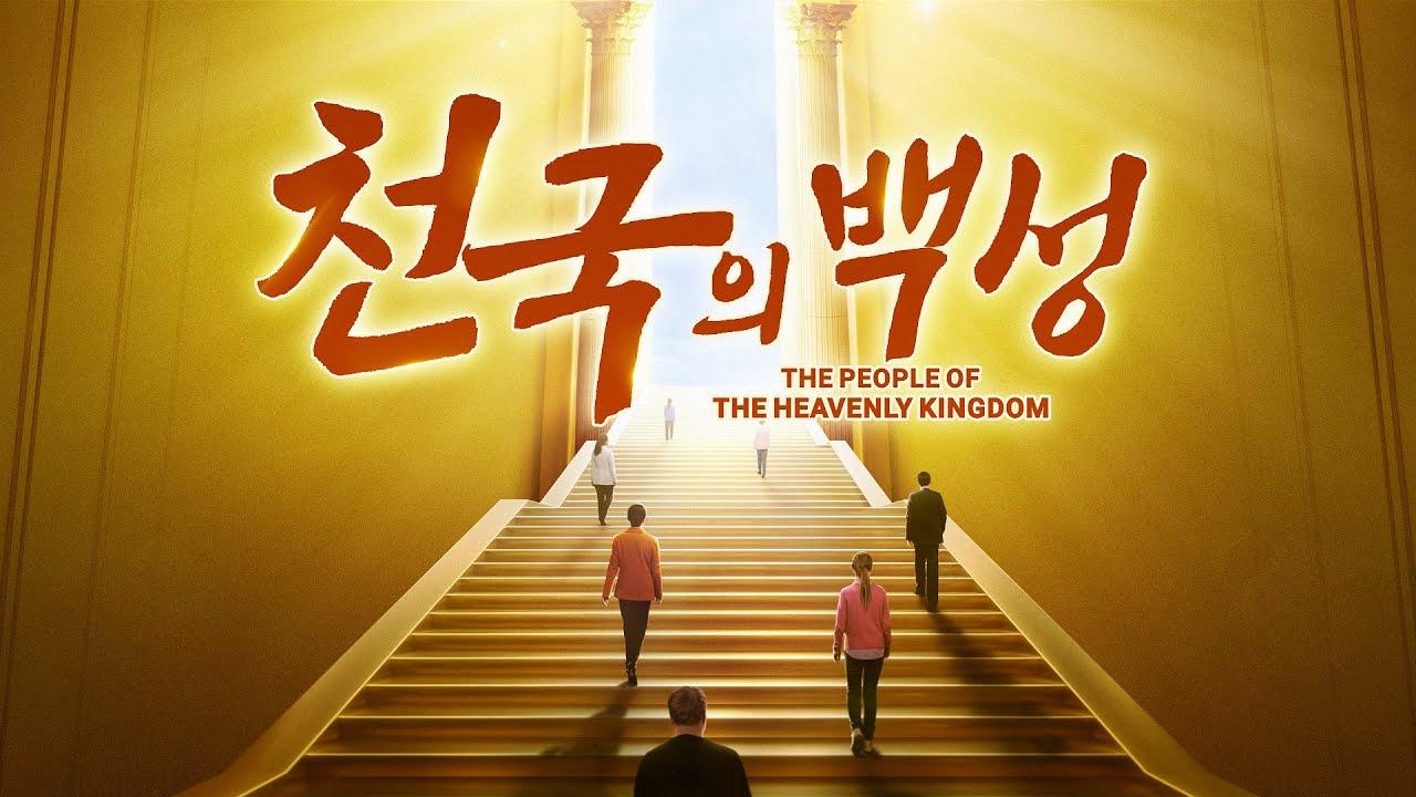 기독교 간증 영화 <천국의 백성> 하나님의 나라에 가려면 무엇을 갖춰야 하는가?