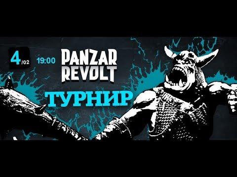 видео: panzar revolt! Первый турнир серии high revoltage!