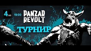 Panzar Revolt! Первый турнир серии HIGH reVOLTAGE!