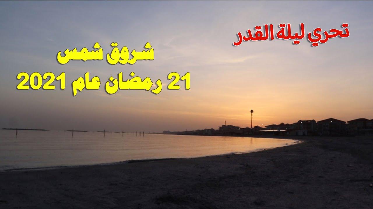 تحري ليلة القدر .. ملخص شروق شمس 21 رمضان