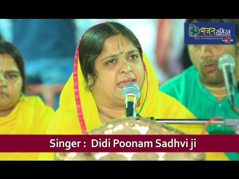 Poonam Didi latest bhajan    Humko Bula Diya Teri Yaad Ne Kanhiya    Shyam Kirtan    Bhajan Simran