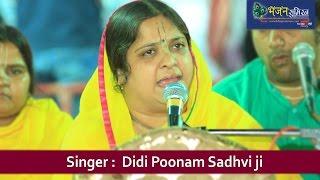 Poonam Didi latest bhajan || Humko Bula Diya Teri Yaad Ne Kanhiya || Shyam Kirtan || Bhajan Simran