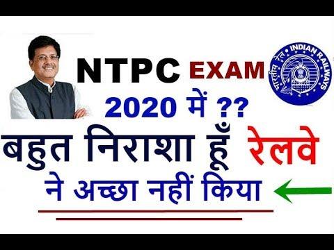 rrb-group-d-2019-पहले-होगा-या-rrb-ntpc-2019-कुछ-समझ-नहीं-आरहा-है-✍-||-exam-date-||-admit-card