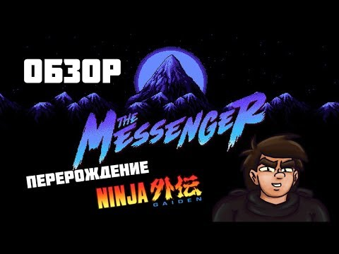 ПЕРЕРОЖДЕНИЕ NINJA GAIDEN? Обзор The Messenger