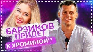 ДОМ 2 НОВОСТИ раньше эфира! (11.04.2018) 11 апреля 2018. Барзиков придет к Хроминой