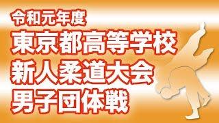 令和元年度東京都高等学校新人柔道大会 男子団体戦(ライブ中継)