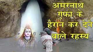 अमरनाथ गुफा के हैरान कर देने वाले रहस्य#Amarnath Cave Mystery
