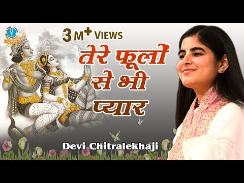 देवी जी का बड़ा ही सुन्दर भजन - Tere Phoolon Se Bhi Pyar !! तेरे फूलों से भी प्यार #DeviChitralekhaji