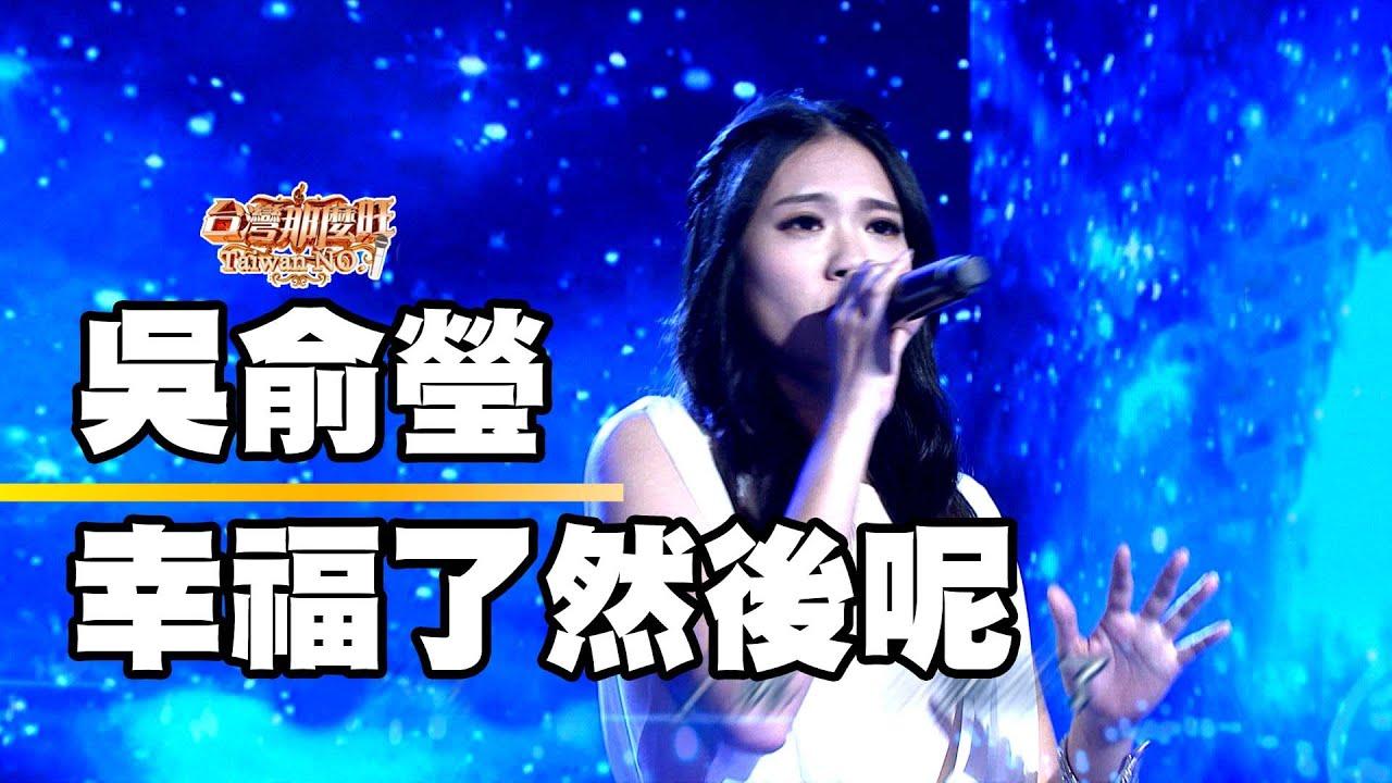 吳俞瑩 幸福了然後呢【臺灣那麼旺 NO.1】2020.07.04 - YouTube