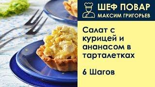 Салат с курицей и ананасом в тарталетках . Рецепт от шеф повара Максима Григорьева