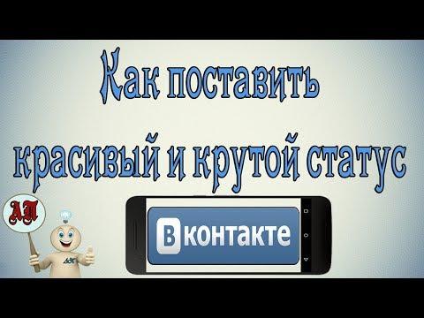 Как добавить красивый и крутой статус в Вк (ВКонтакте) на телефоне?