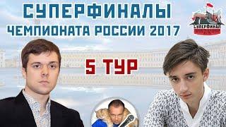 Суперфиналы чемпионата России 2017 🇷🇺 5 тур 🎤 Сергей Шипов ♕ Шахматы