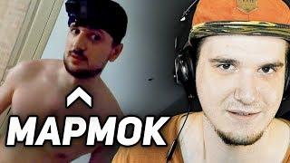 [6.000.000] Один день глазами Мармока - (Mr.Marmok) | Реакция