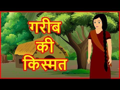 गरीब की किस्मत | Hindi Cartoon Video Story For Kids | Moral Stories | हिन्दी कार्टून