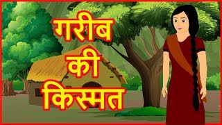गरीब की किस्मत   Hindi Cartoon Video Story for Kids   Moral Stories   हिन्दी कार्टून