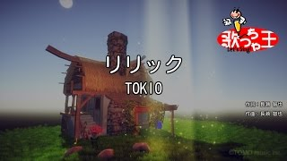 【カラオケ】リリック/TOKIO