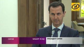 Президент Сирии Башар Асад дал интервью телеканалу ОНТ