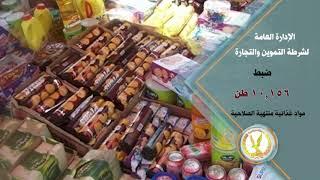 بالفيديو.. حملات تموينية مكبرة تداهم الأسواق لضبط جرائم الغش التجاري