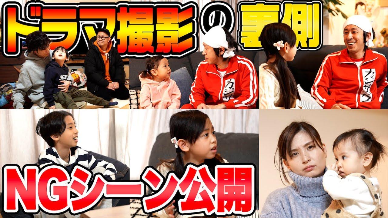 【NGシーン】カジサック家ドラマのメイキング