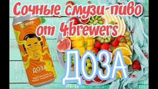 Пивное смузи Доза от 4brewers Сплошные витамины