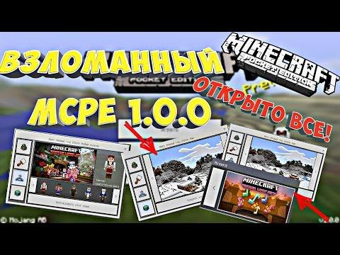- Всё для Minecraft - Скачать Майнкрафт, Моды
