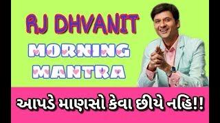 RJ DHVANIT MORNING MANTRA || 19-04-2018