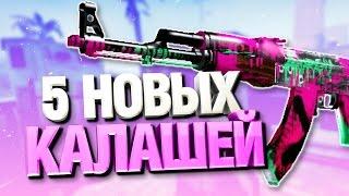 ПЯТЬ НОВЫХ AK-47 NEON REVOLUTION В GAMMA 2 КЕЙСАХ CS:GO