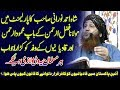 Molana Shah Ahmed Noorani Talk To Qadiani In Parliment About Qadiani law With Fazal ur Rehman Father